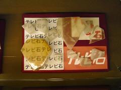 テレビ石_KICX5017.jpg