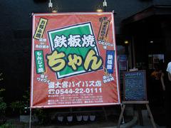 富士焼そば看板_KICX5026.jpg