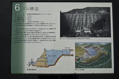 ダム構造_DSC_6721.jpg