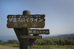 伊豆スカイライン_DSC_6389.jpg