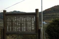 千枚田_DSC_3276.jpg