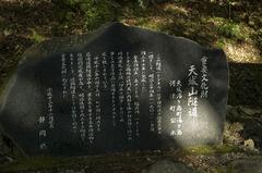 天城山隧道石碑_DSC_6418.jpg