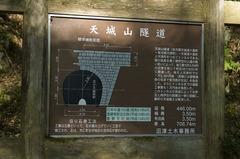 天城山隧道解説_DSC_6419.jpg