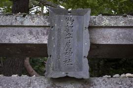 守屋神社_DSC_0043.jpg