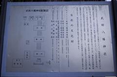 武田八幡宮由来_DSC_0048.jpg