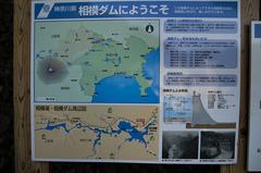相模湖地図_DSC_6523.jpg