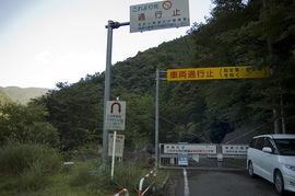 通行止_DSC_6492.JPG