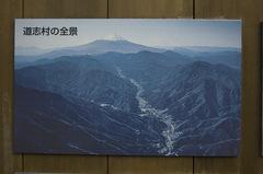 道志村の全景DSC_6478.JPG